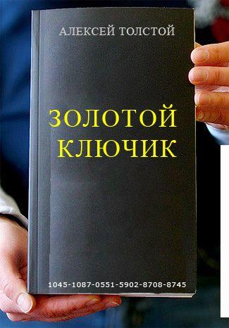 Фотожабы - Новые обложки классических книг