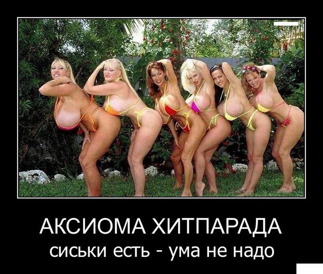Смешные фото с сиськами 19 фотография