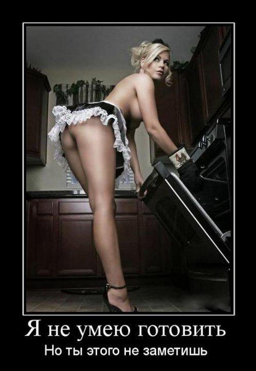 Блондинки голые демотиваторы фото 787-382