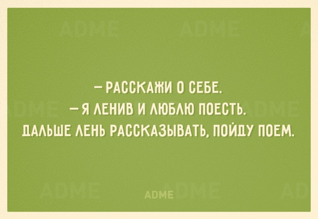 """Немного """"букаф"""" от ADME #13 - забавные высказывания и выражения (20 штук)"""